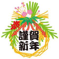 ★☆★新年明けましておめでとうございます★☆★