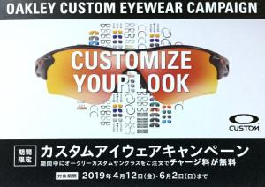 メガネのヤマウチから OAKLEY CUSTOM EYEWEAR CAMPAIGN(オークリーカスタムアイウェアキャンペーン)のご紹介