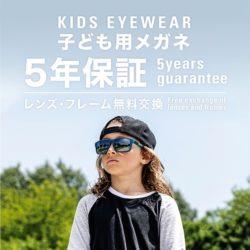 OAKLEY&ReyBan子供用メガネ5年保証スタート!!