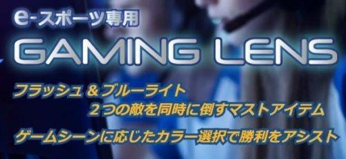 フラッシュ&ブルーライト対策のeスポーツ専用レンズGAMING LENS のご紹介