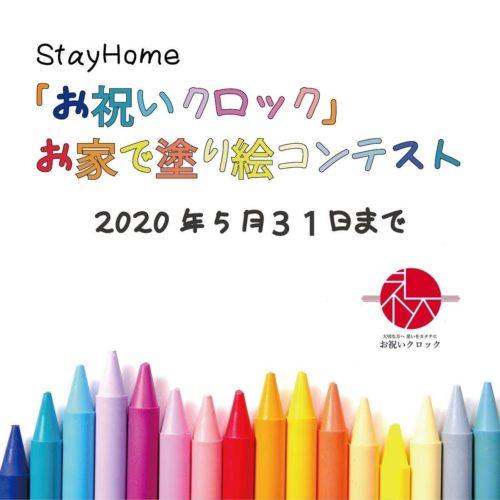 「お祝いクロック」お家で塗り絵コンテスト!!